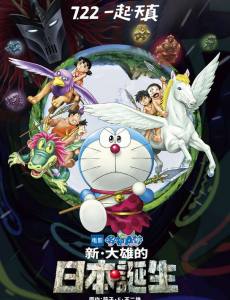 哆啦A梦:新大雄的日本诞生